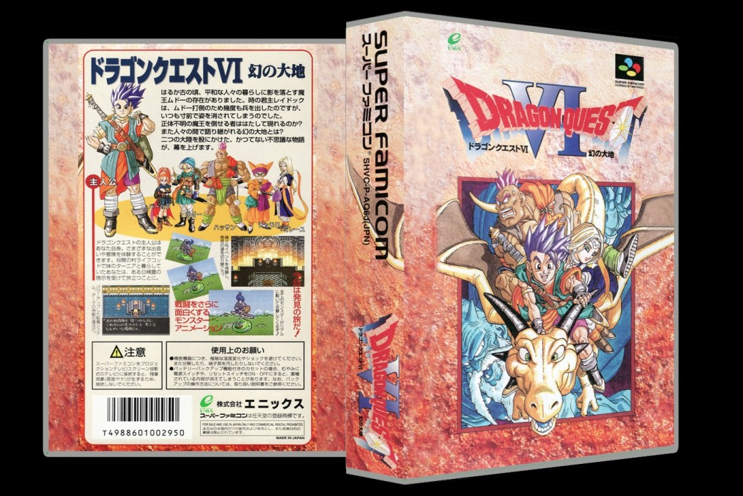 Dragon Quest 6 (JP) -  Game Case